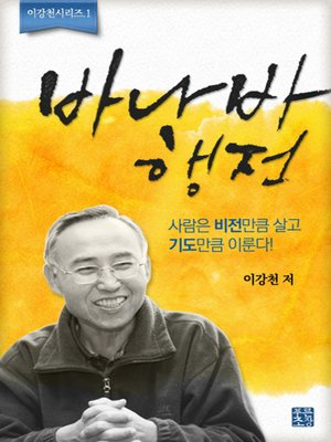 cover image of 바나바행전