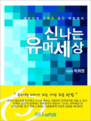cover image of 대한민국 인맥의 달인 박희영의 신나는 유머세상