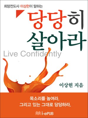 cover image of 당당히 살아라