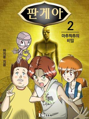 cover image of 청소년 역사판타지소설 판게아 2부