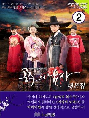 cover image of 공주의 남자 대본집 2