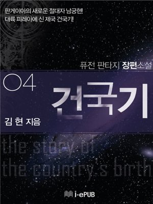cover image of 건국기 4