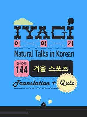 cover image of (Natural Talks in Korean) IYAGI #144 겨울스포츠