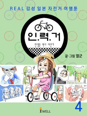 cover image of REAL감성 일본자전거 여행툰_인력거4권