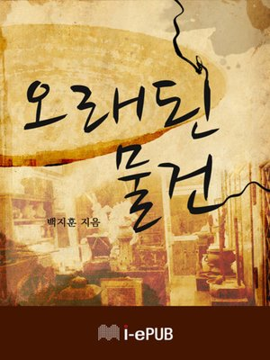 cover image of 오래된 물건