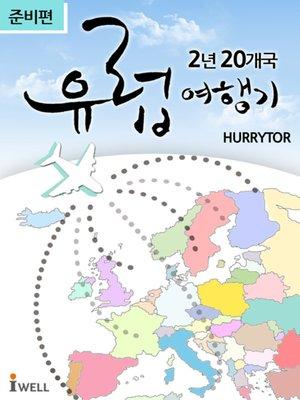 cover image of 2년 20개국 유럽여행기