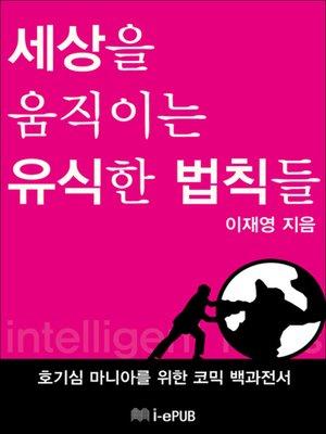 cover image of 세상을 움직이는 유식한 법칙들