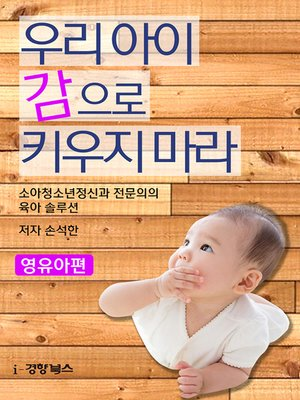 cover image of 우리 아이 감으로 키우지 마라(영유아편)