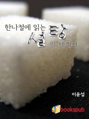 cover image of 한나절에 읽는 설탕의 세계사