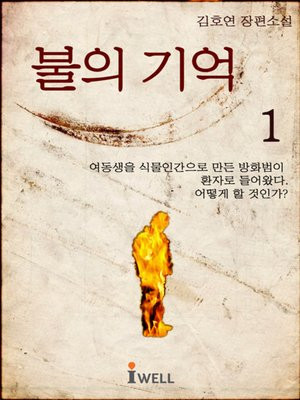 cover image of 불의기억 1권