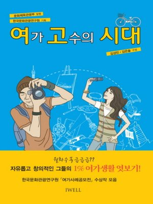 cover image of 여가고수의 시대
