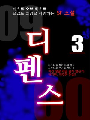 cover image of 디펜스3