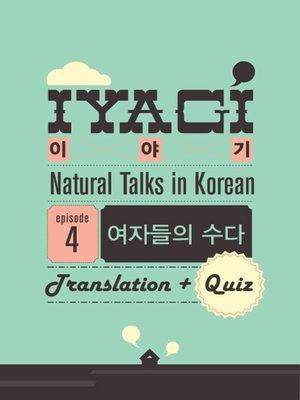 cover image of (Natural Talks in Korean) IYAGI #4 여자들의 수다