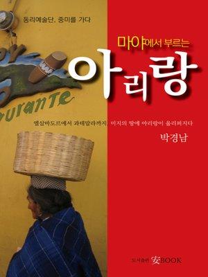cover image of 마야에서 부르는 아리랑