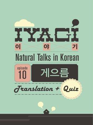 cover image of (Natural Talks in Korean) IYAGI #10 게으름