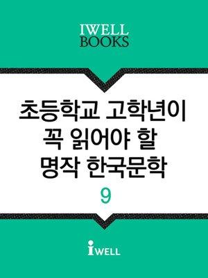 cover image of 초등학교 고학년이 꼭 읽어야 할 명작 한국문학 9