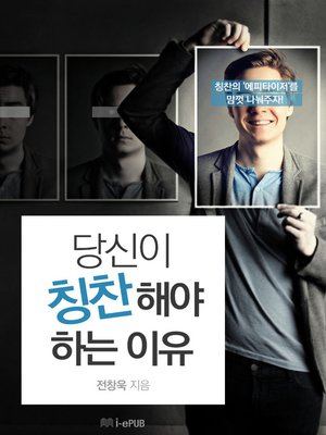 cover image of 당신이 칭찬해야 하는 이유