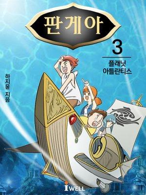 cover image of 청소년 역사판타지소설 판게아 3부