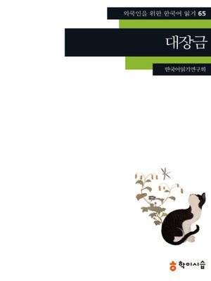 cover image of <외국인을 위한 한국어 읽기>