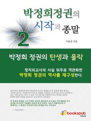 cover image of 박정희 정권의 시작과 종말 2