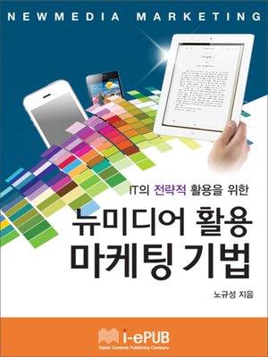 cover image of IT의 전략적 활용을 위한 뉴미디어 활용 마케팅 기법
