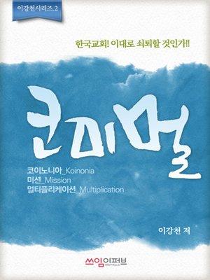 cover image of 코미멀 : 교회 성장, 본질이 묘책이다.