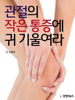 cover image of 관절의 작은 통증에 귀 기울여라