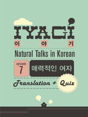 cover image of (Natural Talks in Korean) IYAGI #7 매력적인 여자