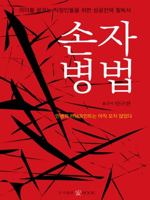cover image of 손자병법