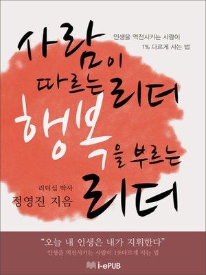cover image of 사람이 따르는 리더, 행복을 부르는 리더