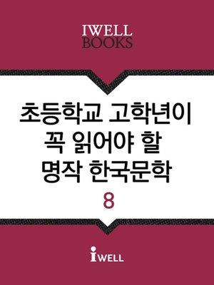 cover image of 초등학교 고학년이 꼭 읽어야 할 명작 한국문학 8