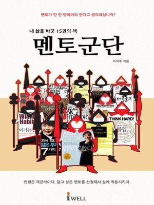 cover image of 멘토군단