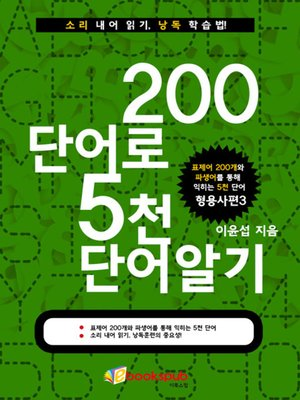 cover image of 200단어로 5천단어 알기-형용사편3