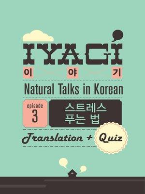 cover image of (Natural Talks in Korean) IYAGI #3 스트레스 푸는 법