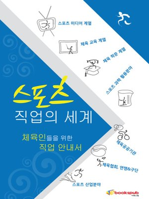 cover image of 스포츠 직업의 세계