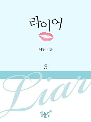 cover image of [드라마 로맨스] 라이어 3 (전 5권)