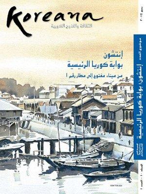 cover image of Koreana - Spring 2014 (Arabic)