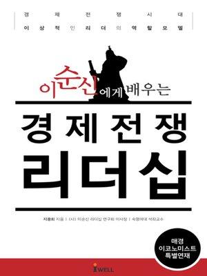 cover image of 이순신에게 배우는 경제전쟁 리더십