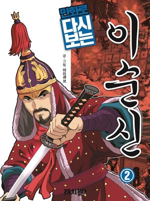 cover image of The Legendary Admiral, Sunshin Yi, Volume 2