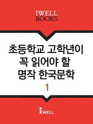 cover image of 초등학교 고학년이 꼭 읽어야 할 명작 한국문학 1