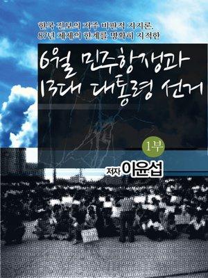 cover image of 6월 민주항쟁과 13대 대통령 선거 1권