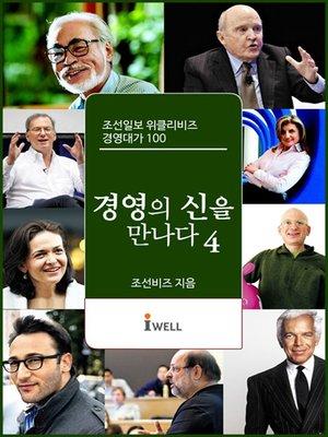 cover image of 조선일보 위클리비즈 경영대가 100 - 경영의 신을 만나다 4권