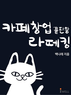 cover image of 카페창업 끝판왕 라떼킹