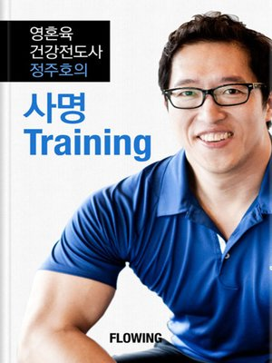 cover image of 정주호의 사명 트레이닝(개정판)