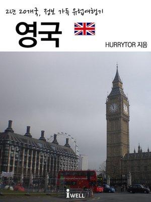 cover image of 2년 20개국, 정보 가득 유럽여행기_영국