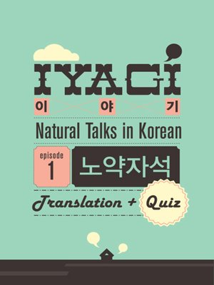 cover image of (Natural Talks in Korean) IYAGI #1 노약자석