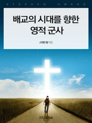 cover image of 배교의 시대를 향한 영적 군사
