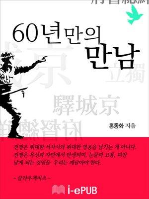 cover image of 60년만의 만남