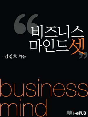 cover image of 비즈니스 마인드 셋