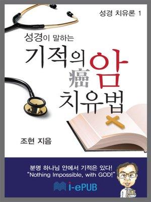 cover image of 성경이 말하는 기적의 암 치유법